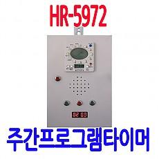 HR-5972  타임벨 챠임벨 자동시보기