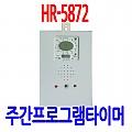 HR-5872 <B><FONT COLOR=RED>타임벨 챠임벨 자동시보기</FONT>