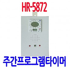 HR-5872 타임벨 챠임벨 자동시보기