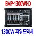 EMP-1300WHD <B><FONT COLOR=RED>1300W 믹서앰프</FONT>