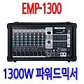 EMP-1300 <B><FONT COLOR=RED>1300W 앰프</FONT>