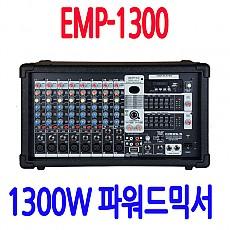 EMP-1300 1300W 앰프