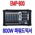 EMP-800 <B><FONT COLOR=RED> 800W 믹서앰프</FONT>