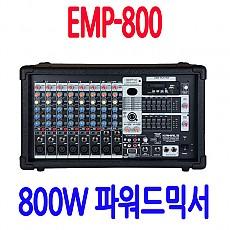 EMP-800  800W 믹서앰프