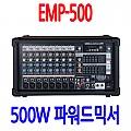 EMP-500 <B><FONT COLOR=RED> 500W 믹서 앰프</FONT>