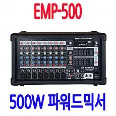 EMP-500  500W 믹서 앰프