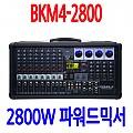BKM4-2800 <B><FONT COLOR=RED>채널별 700Wx4 앰프</FONT>