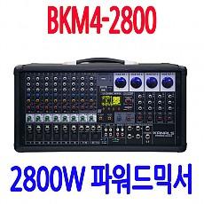BKM4-2800 채널별 700Wx4 앰프