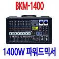 BKM-1400 <B><FONT COLOR=RED>1400W 믹서앰프</FONT>
