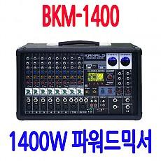 BKM-1400 1400W 믹서앰프