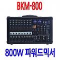BKM-800 <B><FONT COLOR=RED> 800W 믹서앰프</FONT>