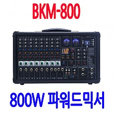 BKM-800  800W 믹서앰프