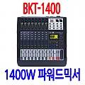 BKT-1400 <B><FONT COLOR=RED> 1400W 믹서앰프</FONT>