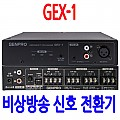 GEX-1 <B><FONT COLOR=RED> 비상방송 신호 전환기</FONT>
