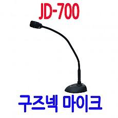 JD-700 강연,강의,회의용마이크