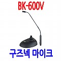 BK-600V <B><FONT COLOR=RED>강연 강의 회의용마이크</FONT>