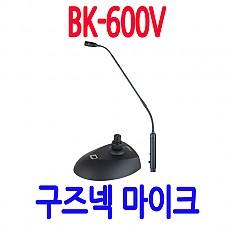BK-600V 강연 강의 회의용마이크