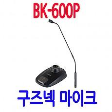 BK-600P  강의 강연 회의용 마이크
