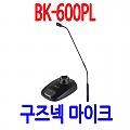 BK-600PL <B><FONT COLOR=RED> 강연 강의 회의용마이크</FONT>