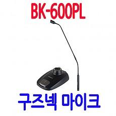 BK-600PL  강연 강의 회의용마이크