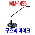 MM-1455 <B><FONT COLOR=RED>강연 강의 회의용마이크</FONT>