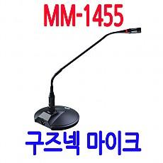 MM-1455 강연 강의 회의용마이크