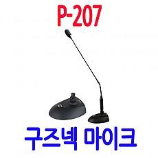 P-207 강연 강의 회의용마이크