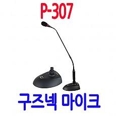 P-307 강연 강의 회의용 마이크