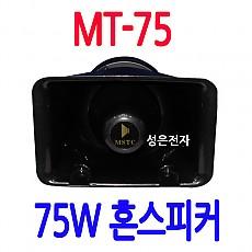 MT-75  75W 혼스피커 차량 선박용