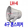 LH-4 <B><FONT COLOR=RED> 4구 혼스피커</FONT>