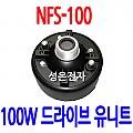 NFS-100 <B><FONT COLOR=RED> 100W 유니트</FONT>