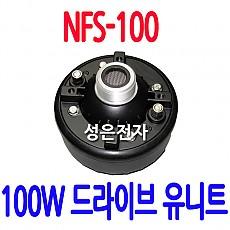 NFS-100  100W 유니트